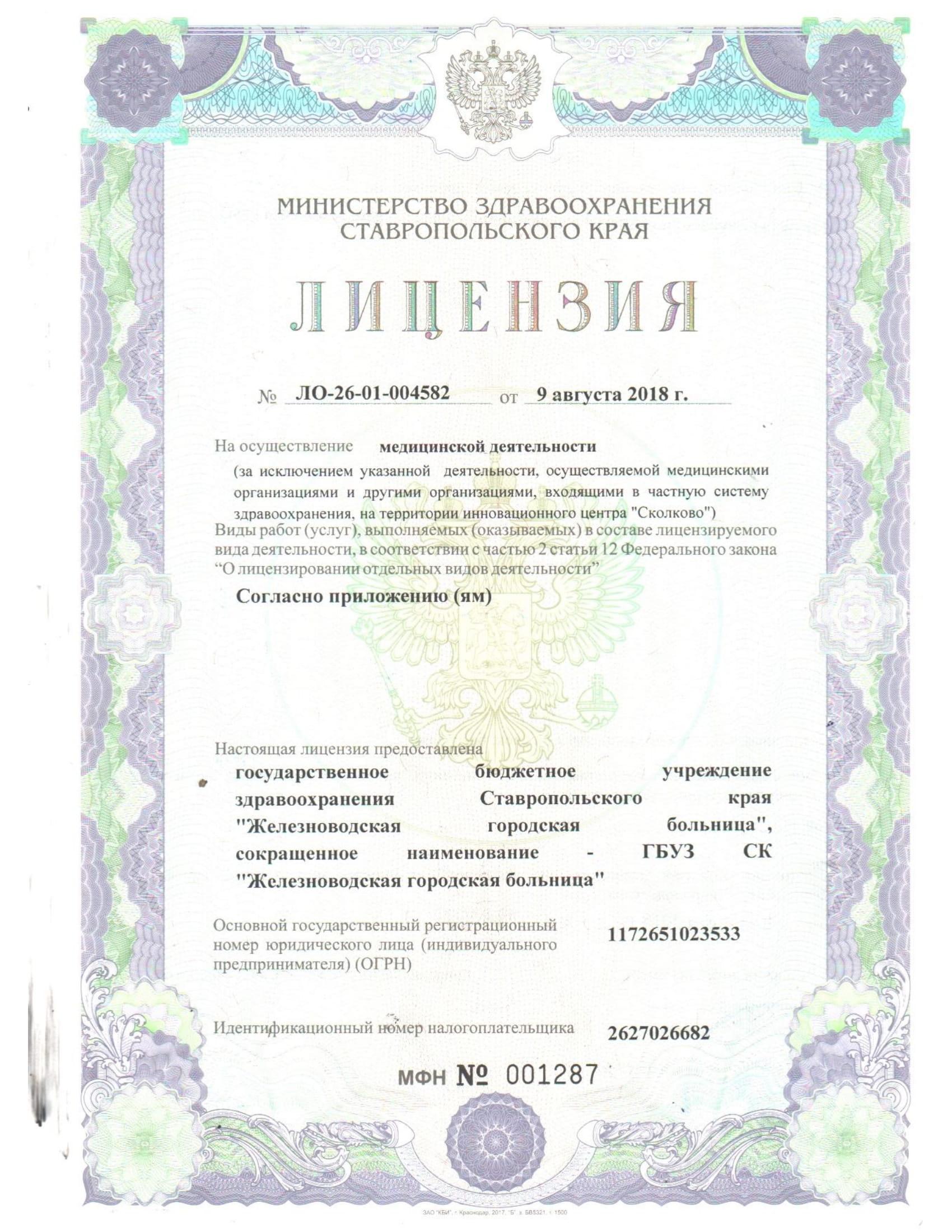 лицензия 2018 от 09.08.2018-01