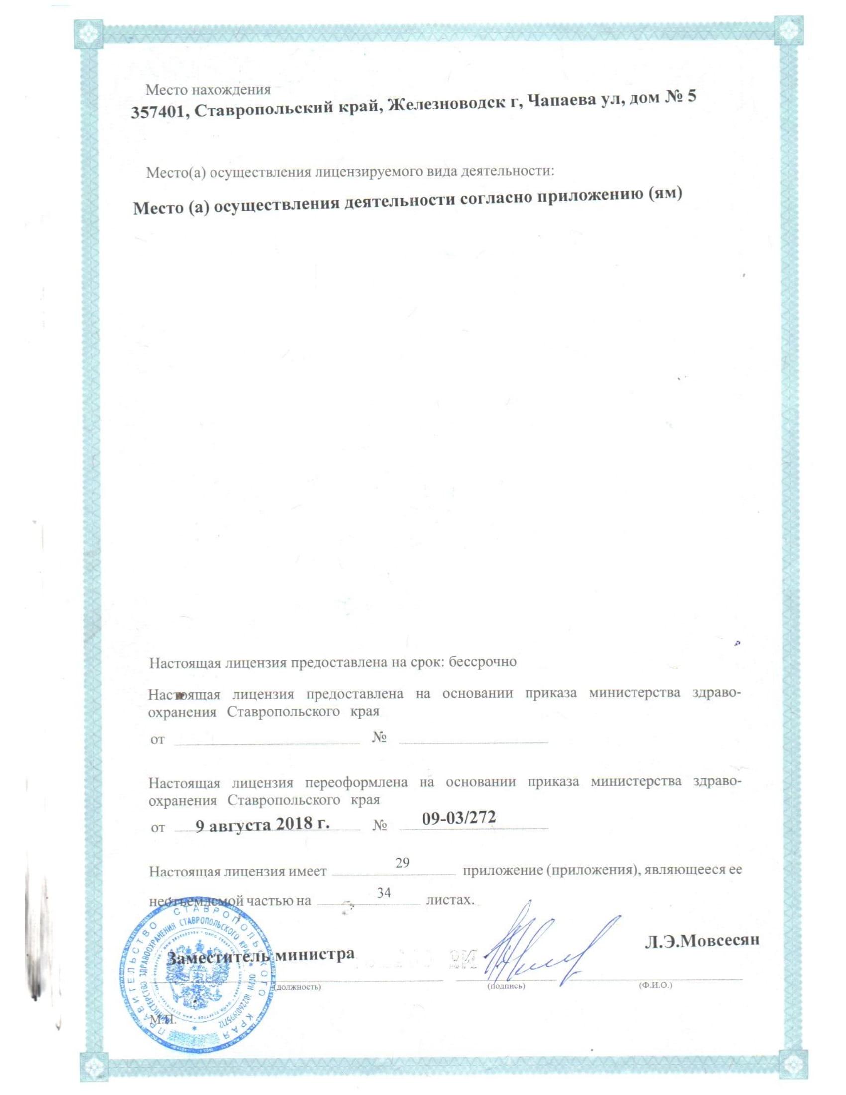 лицензия 2018 от 09.08.2018-02