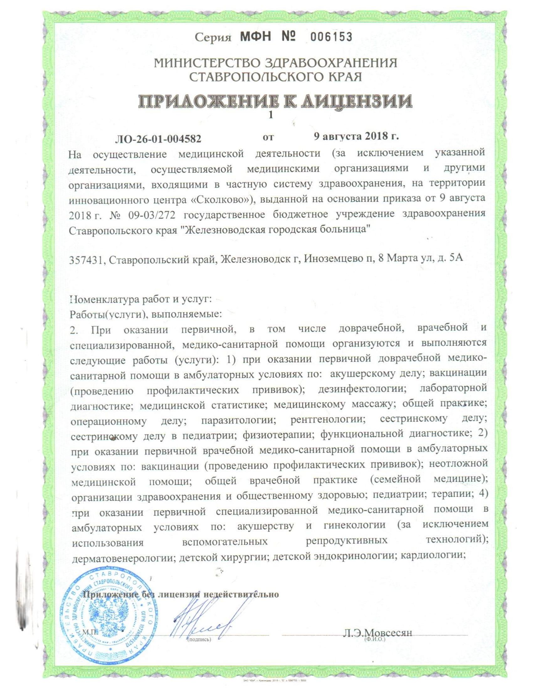 лицензия 2018 от 09.08.2018-03