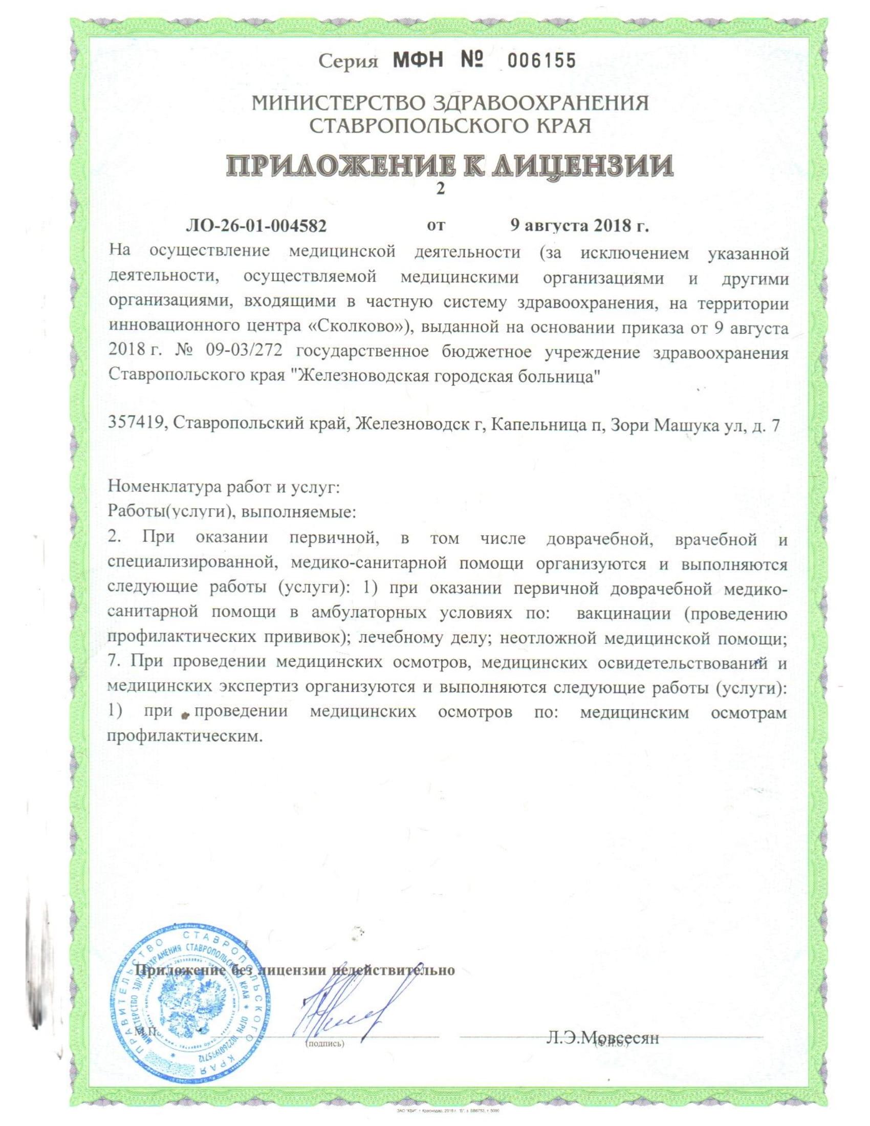 лицензия 2018 от 09.08.2018-05