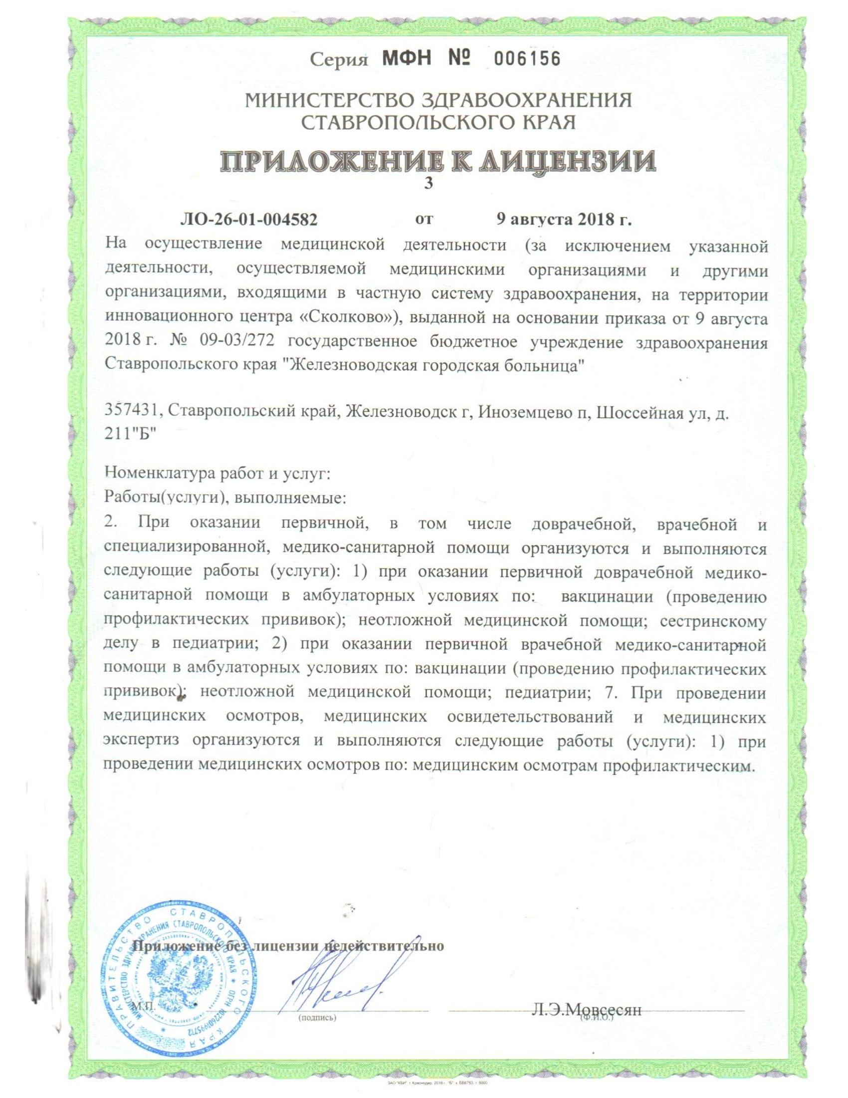 лицензия 2018 от 09.08.2018-06