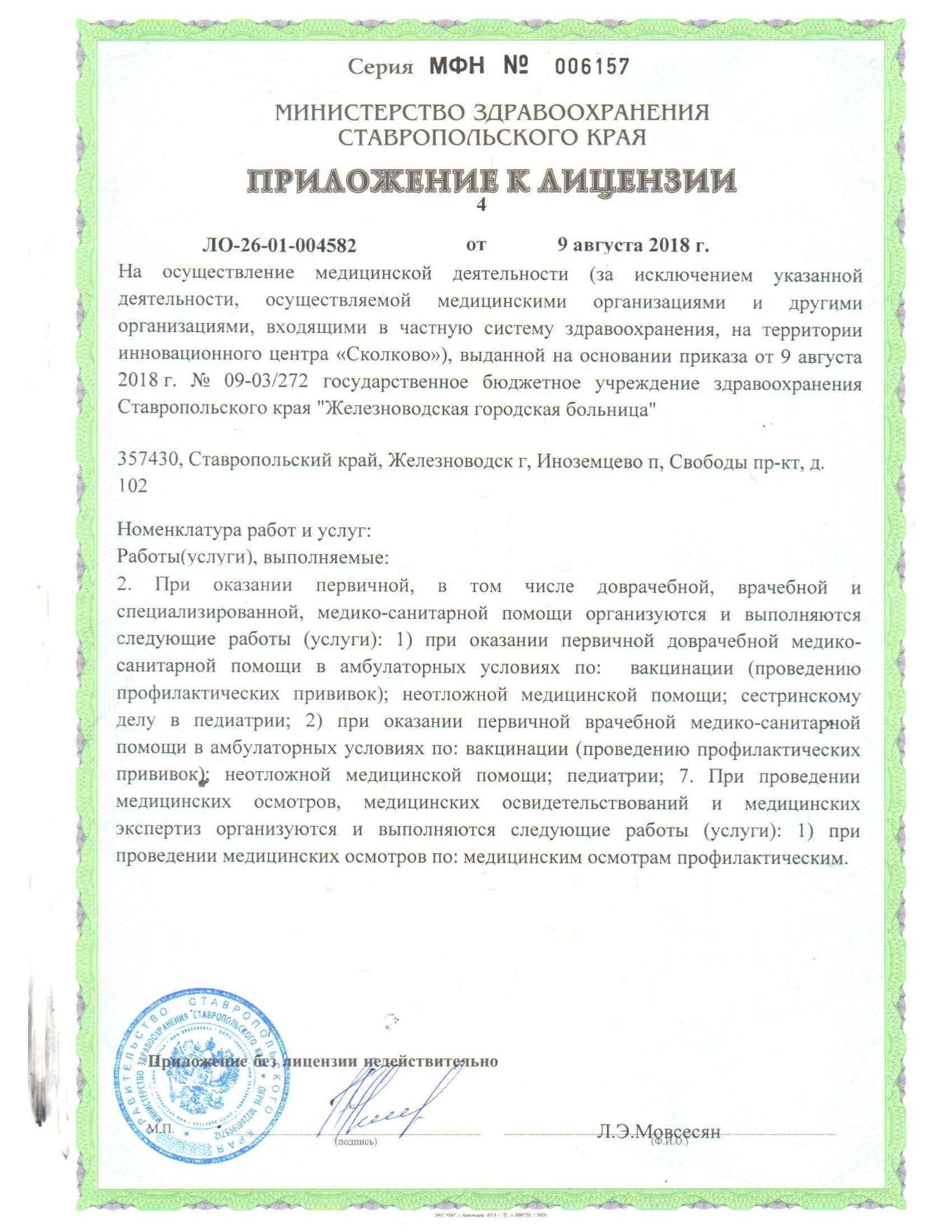 лицензия 2018 от 09.08.2018-07