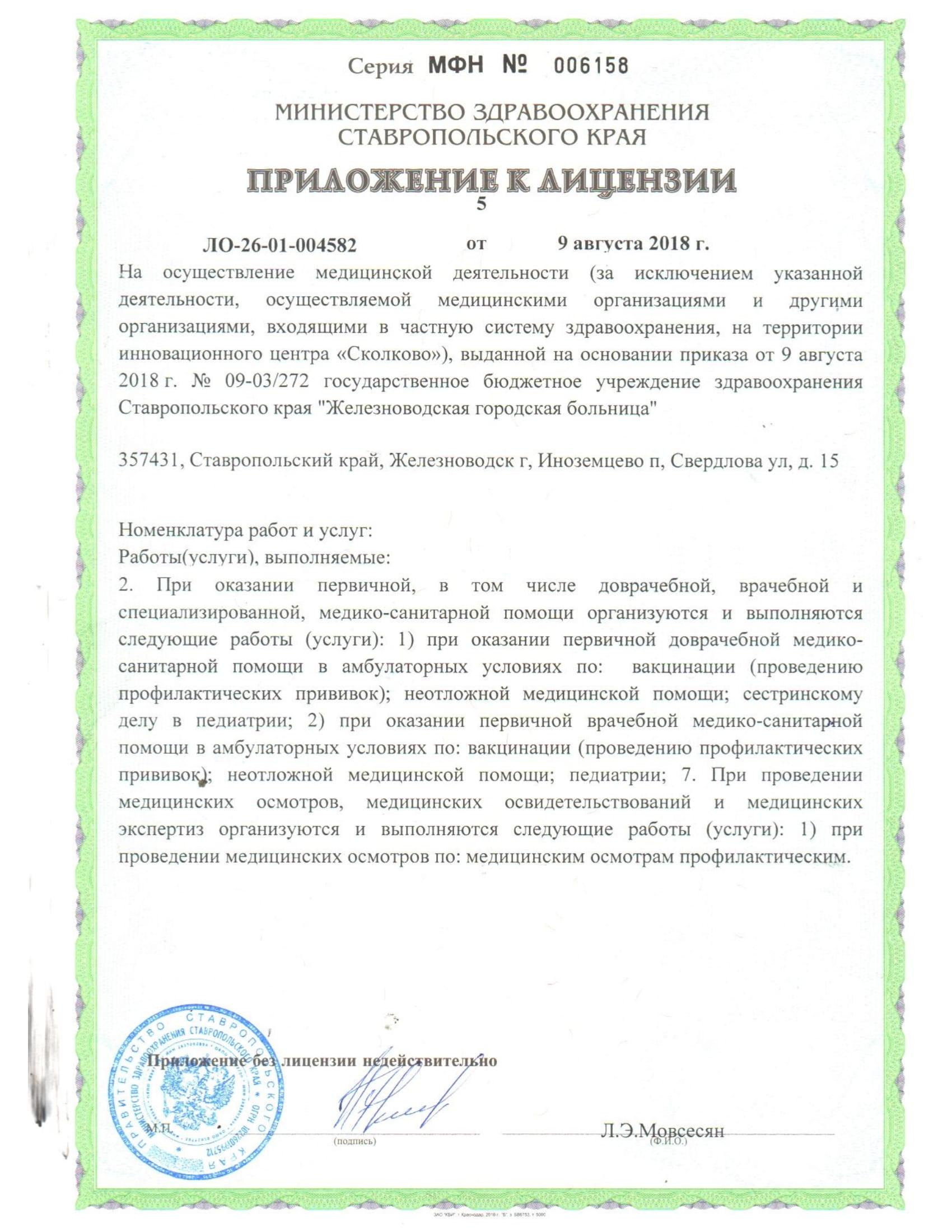 лицензия 2018 от 09.08.2018-08