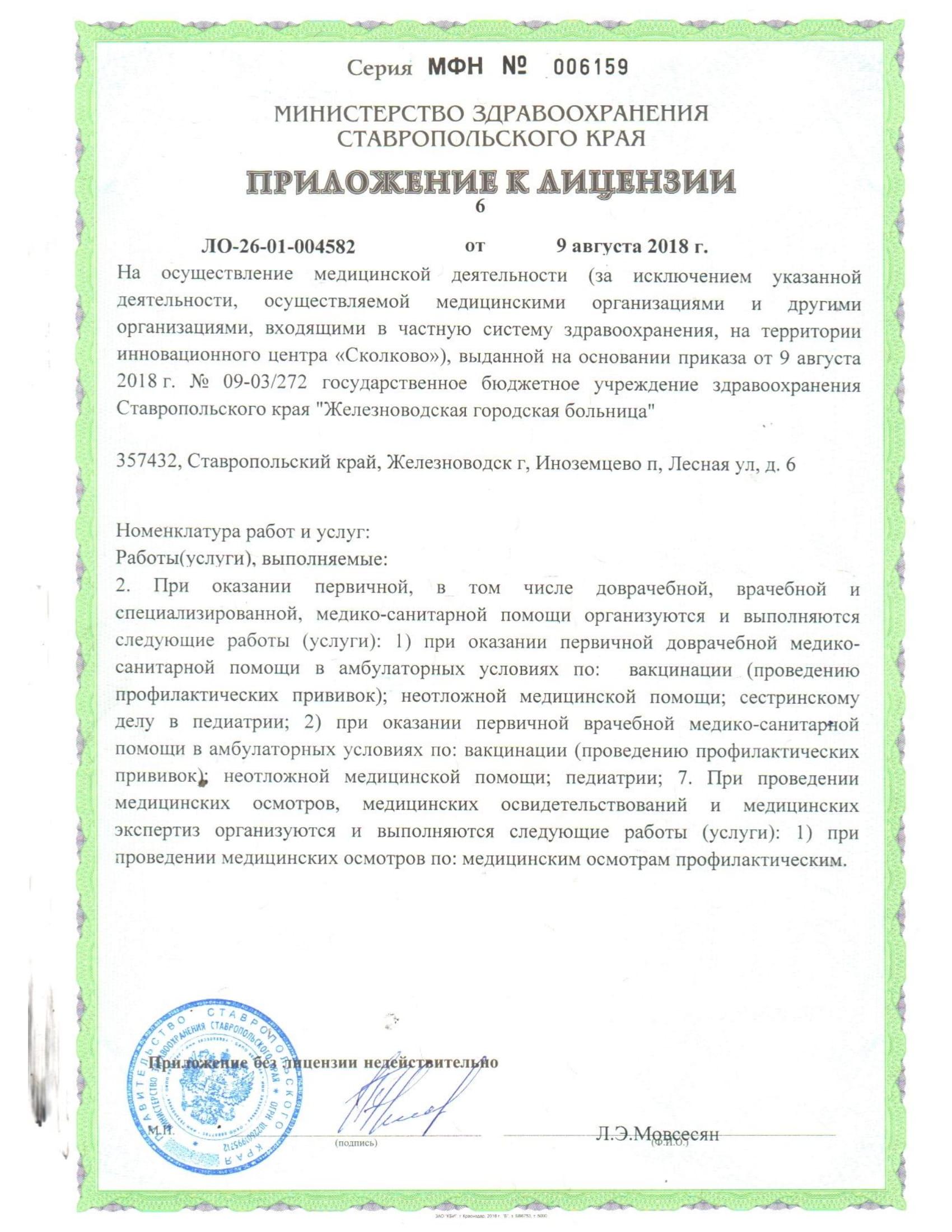 лицензия 2018 от 09.08.2018-09