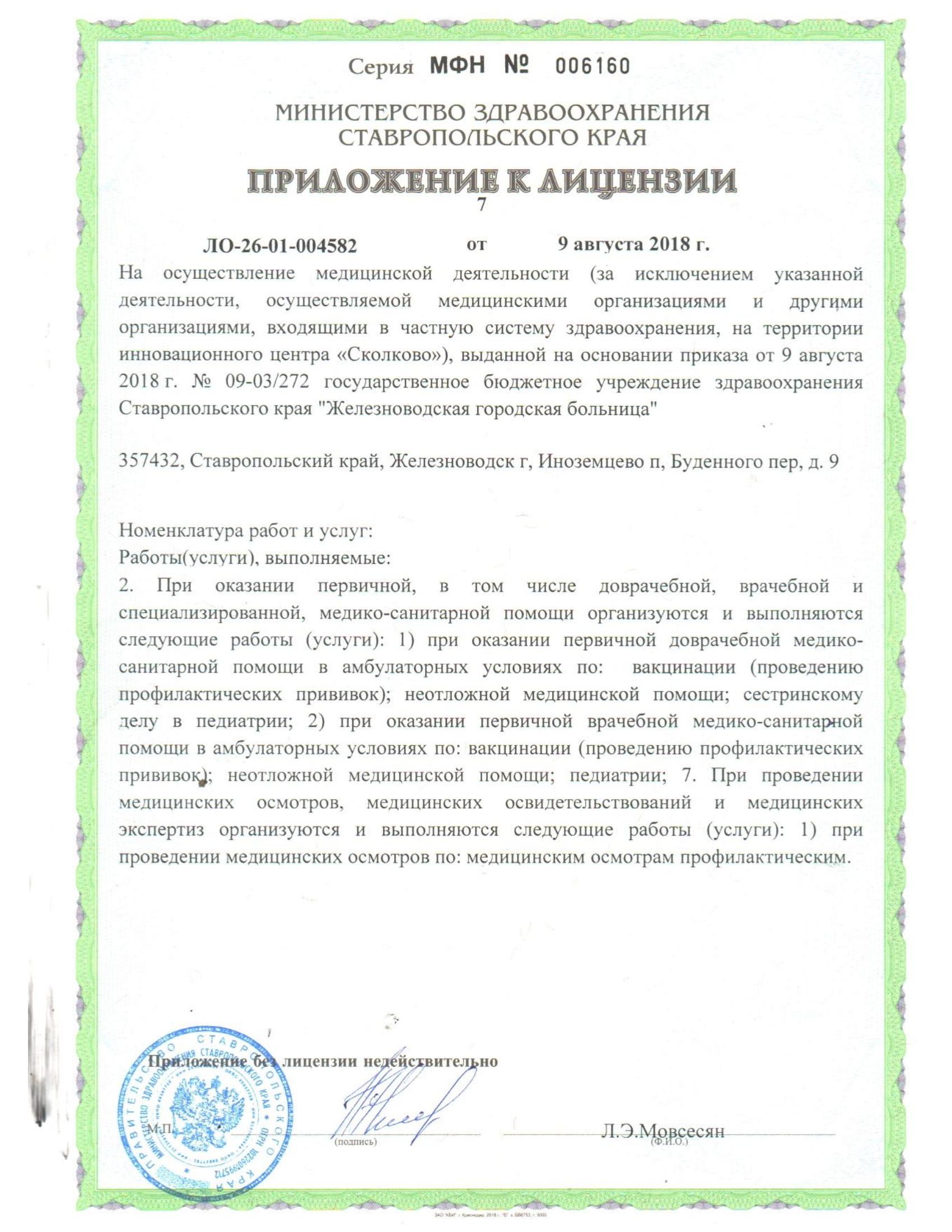 лицензия 2018 от 09.08.2018-10