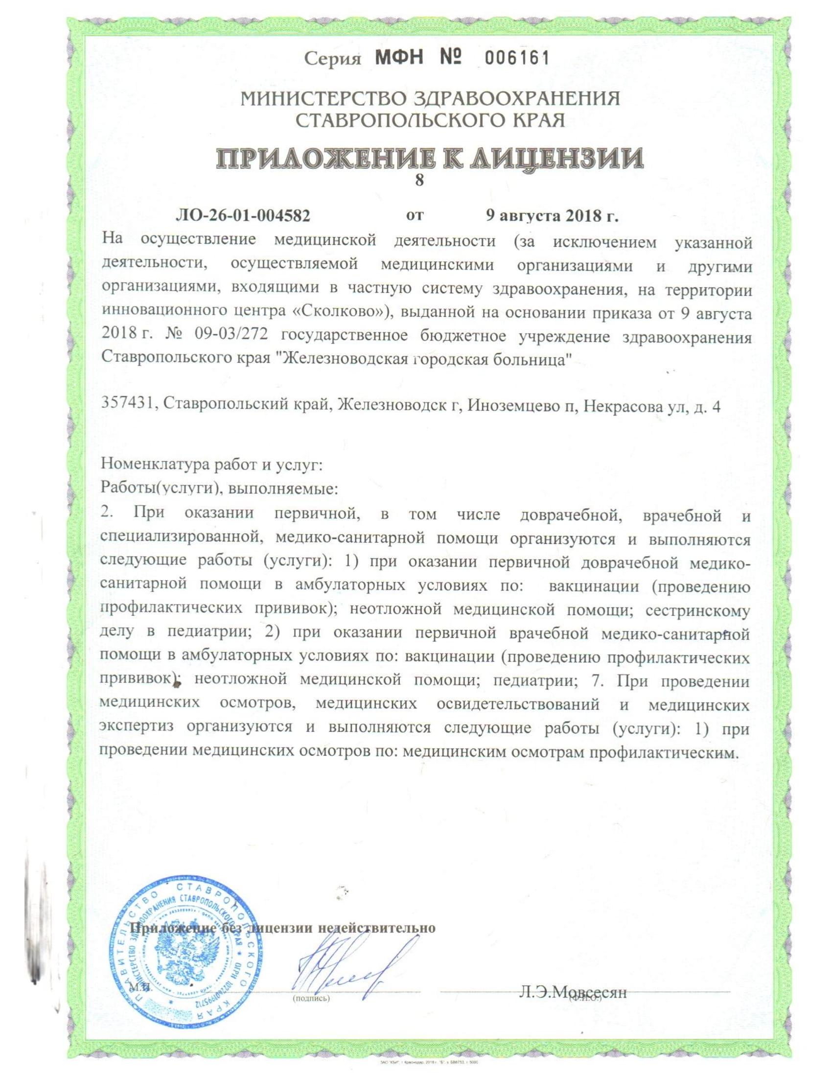 лицензия 2018 от 09.08.2018-11