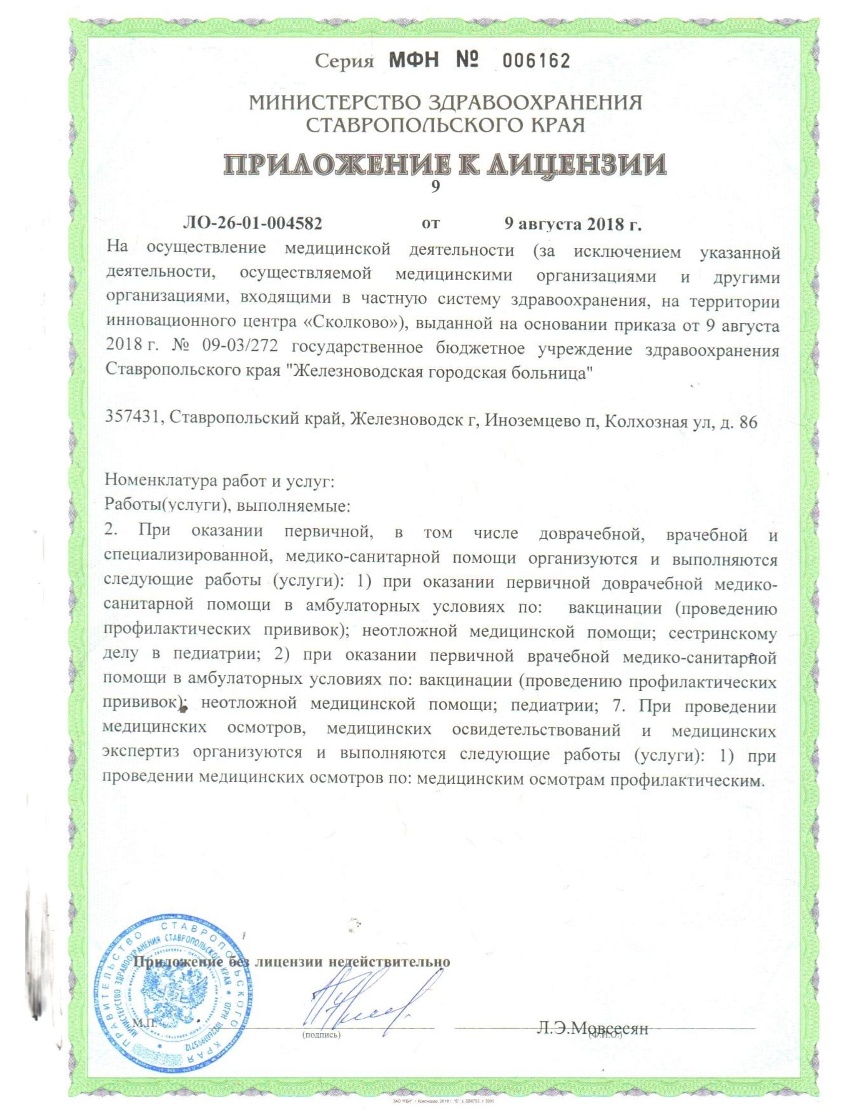 лицензия 2018 от 09.08.2018-12