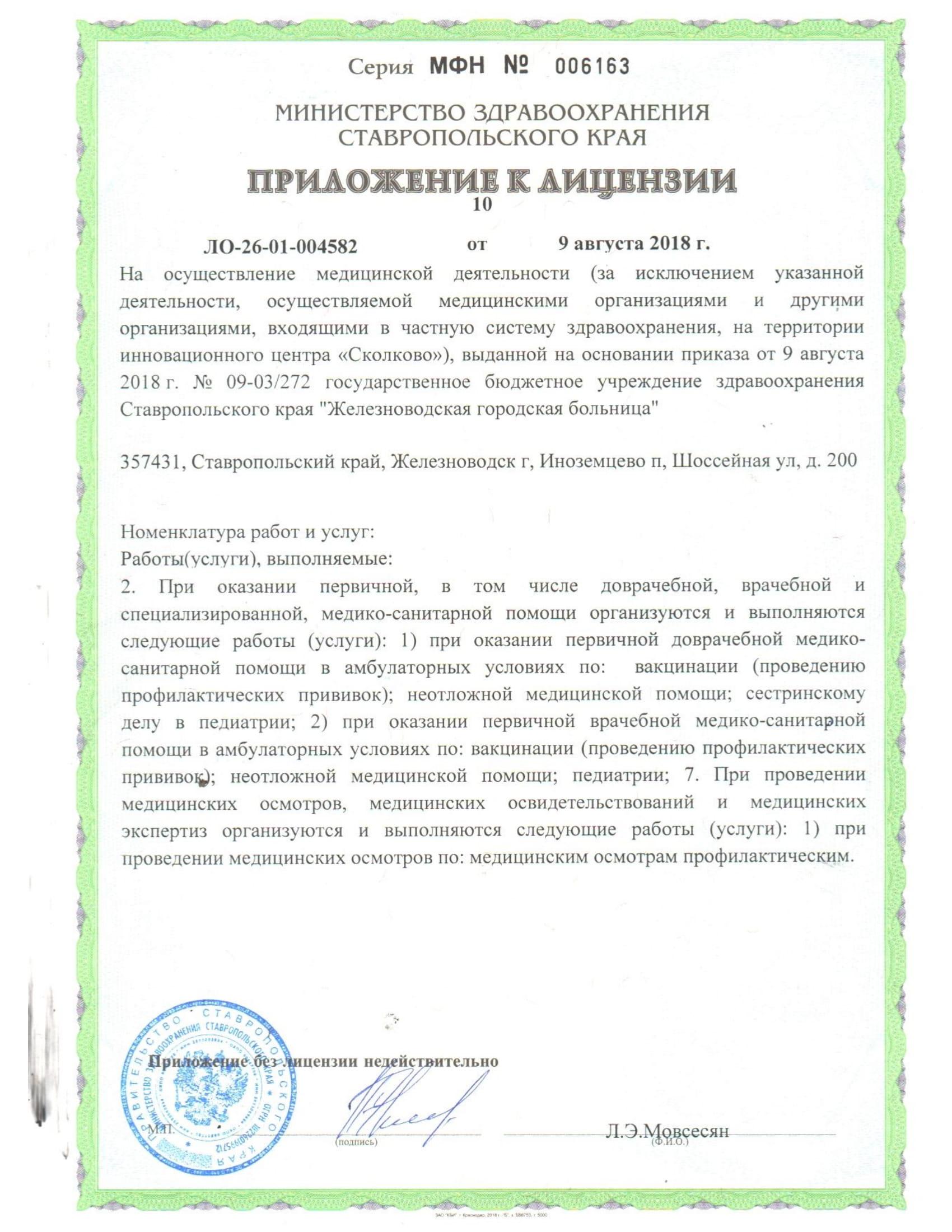 лицензия 2018 от 09.08.2018-13