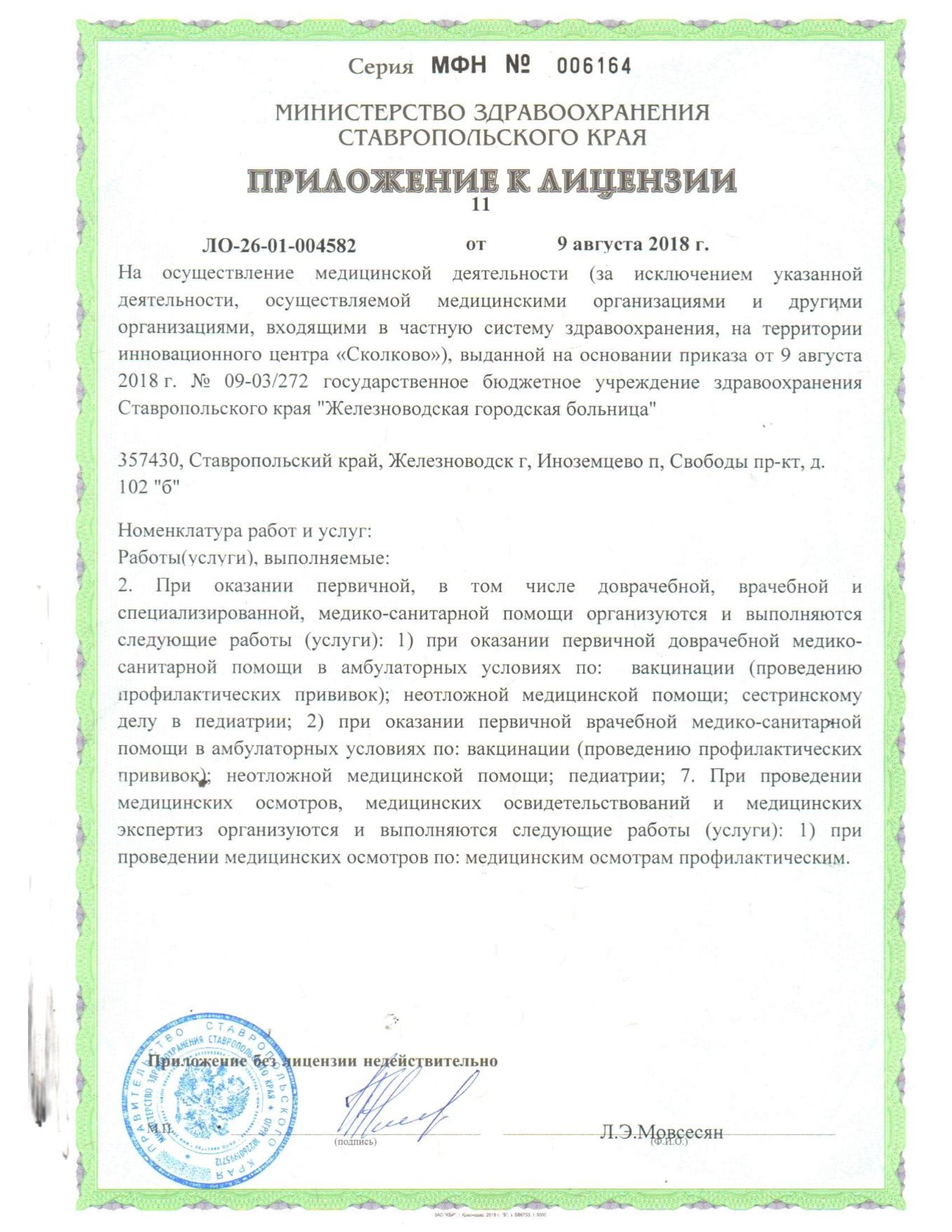 лицензия 2018 от 09.08.2018-14