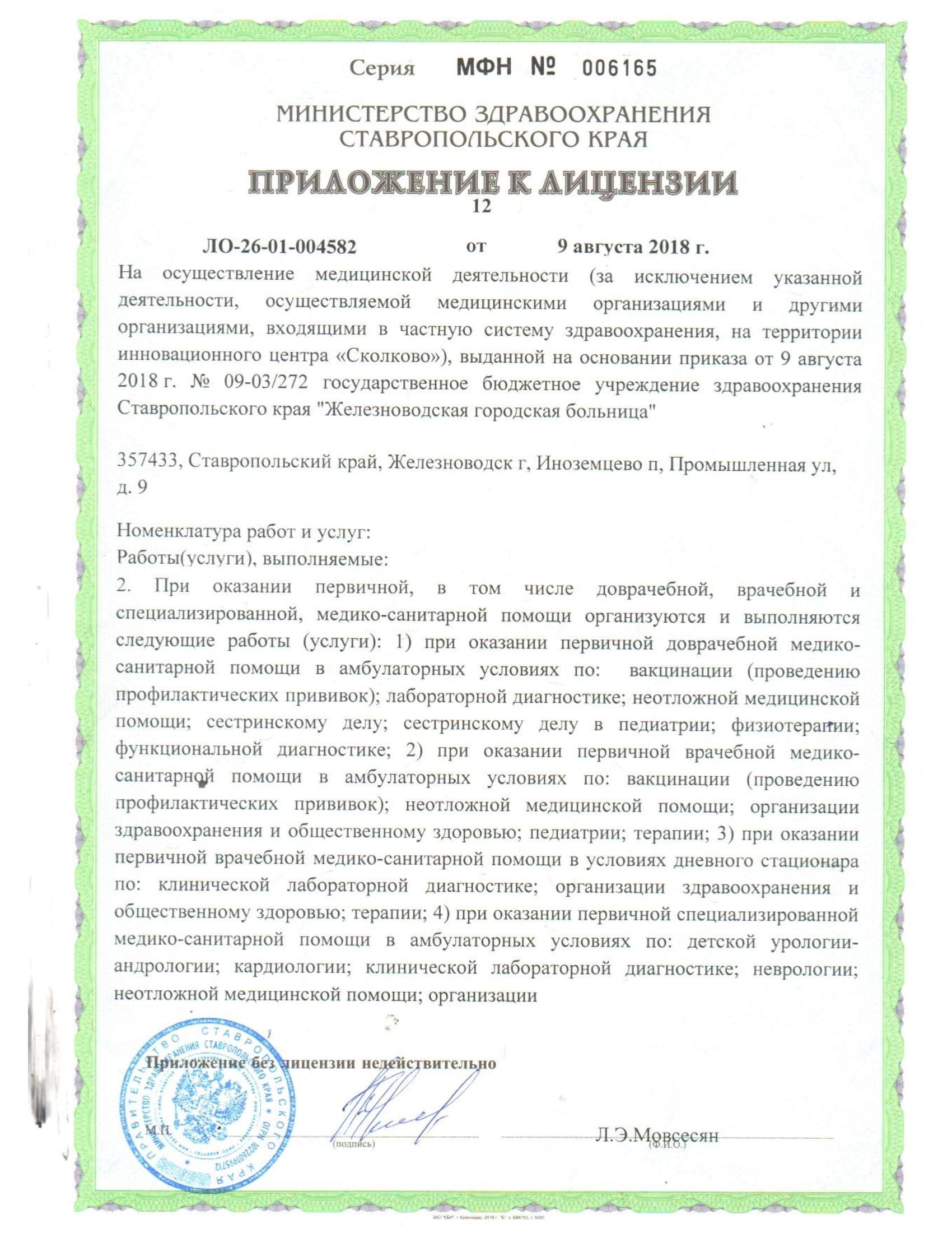 лицензия 2018 от 09.08.2018-15