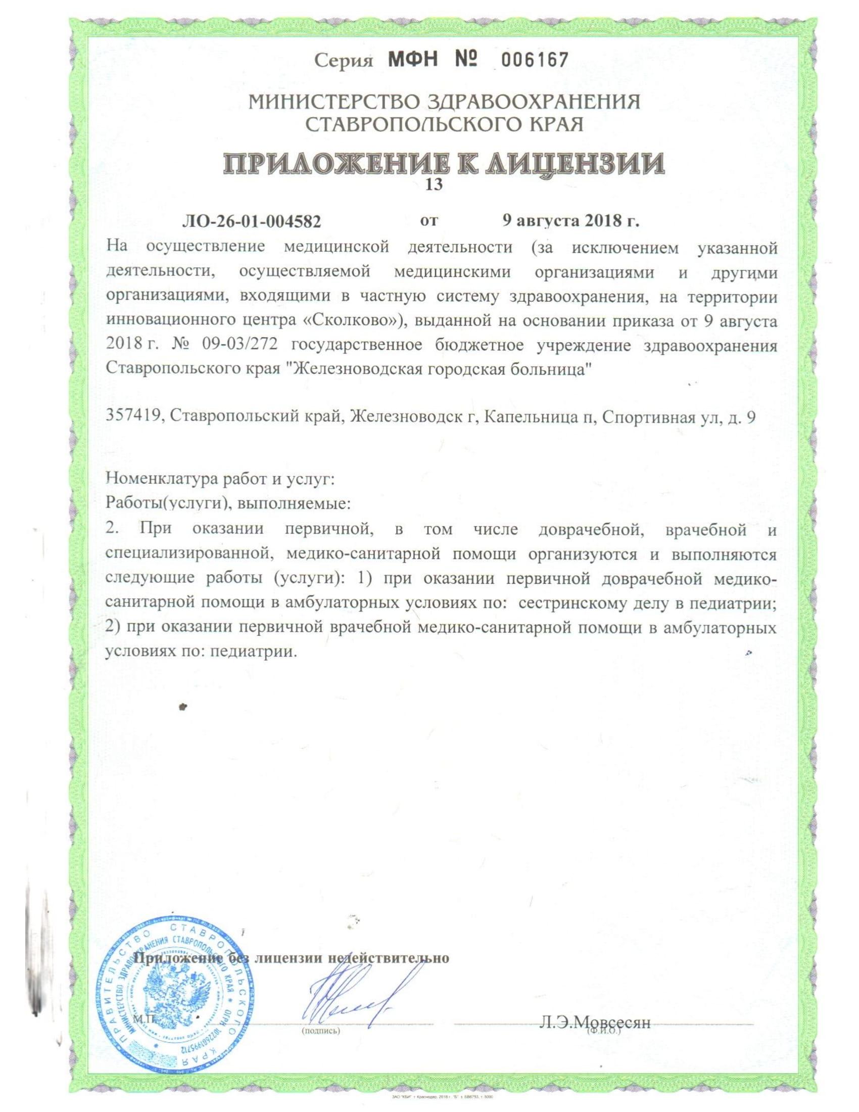 лицензия 2018 от 09.08.2018-17
