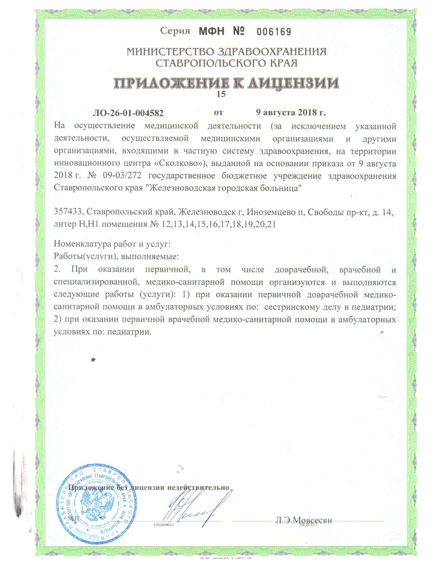 лицензия 2018 от 09.08.2018-19