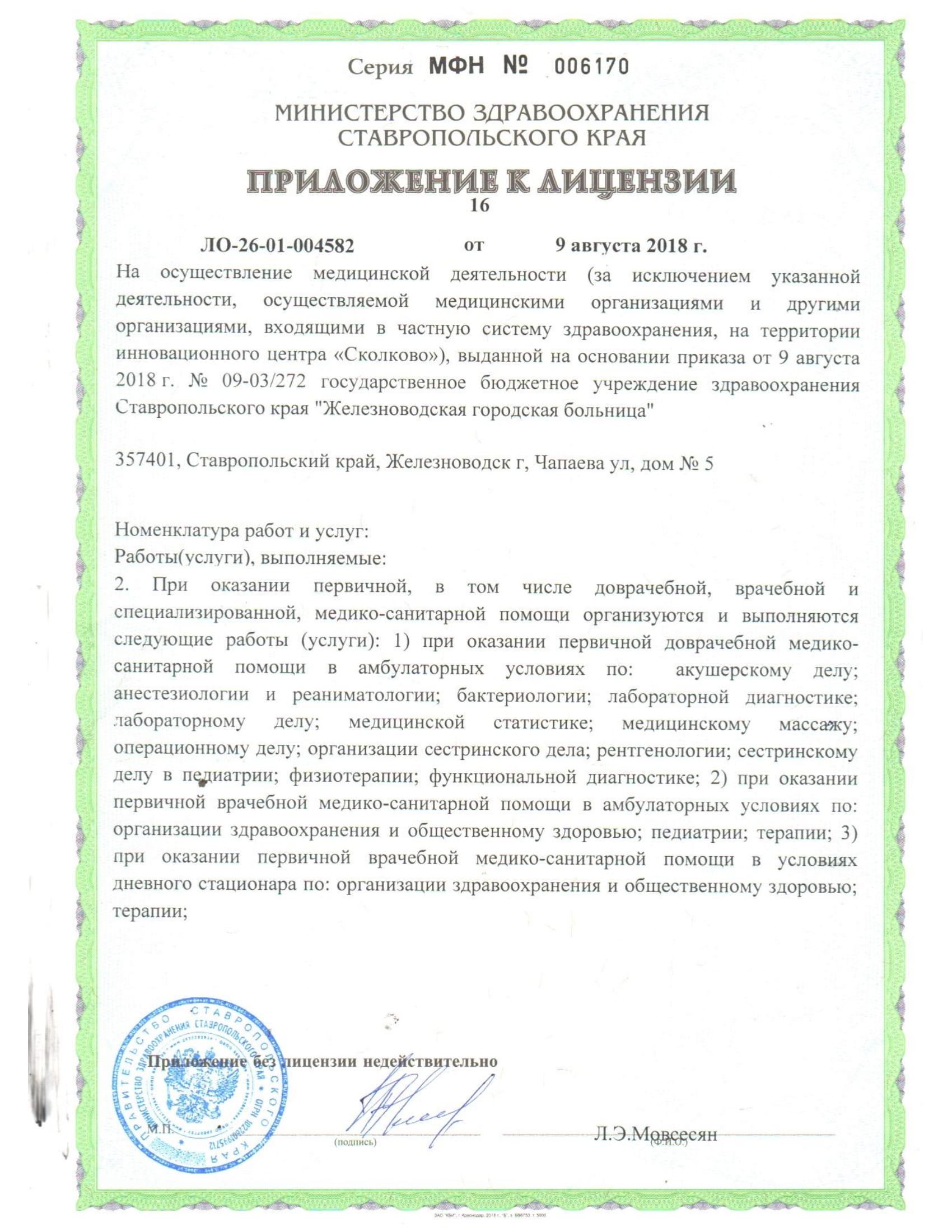 лицензия 2018 от 09.08.2018-20