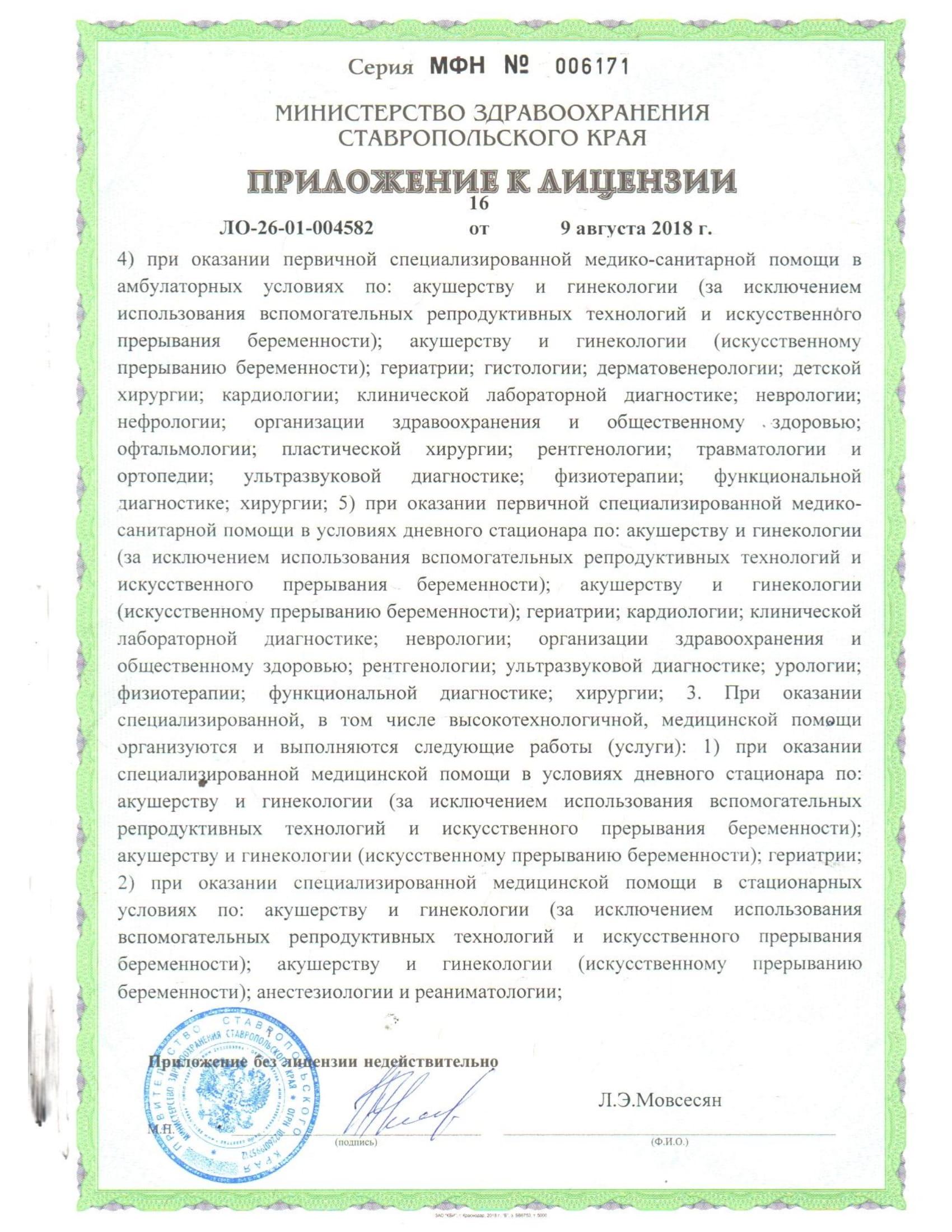 лицензия 2018 от 09.08.2018-21