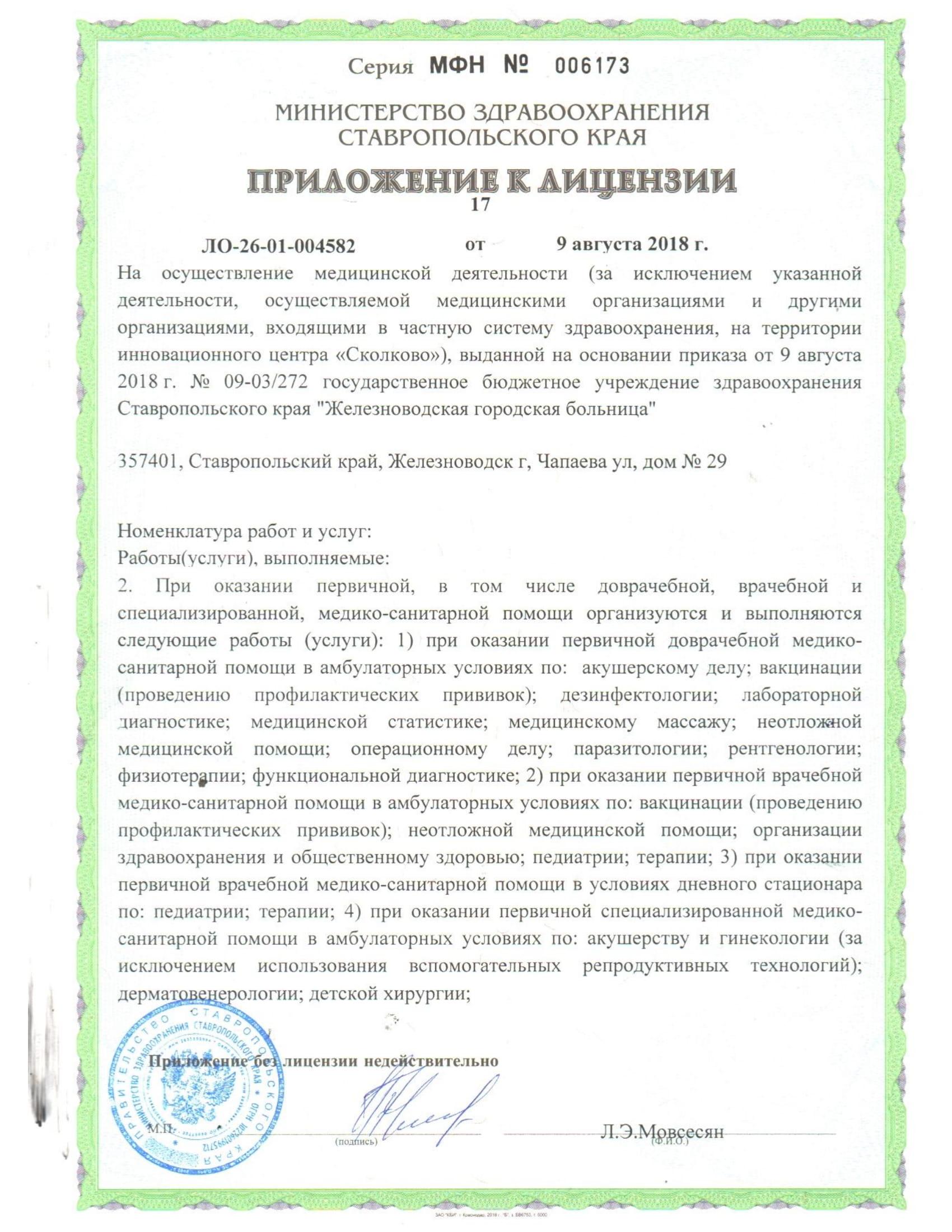 лицензия 2018 от 09.08.2018-23
