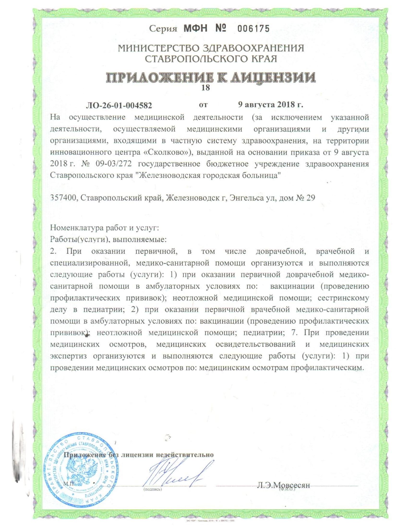 лицензия 2018 от 09.08.2018-25