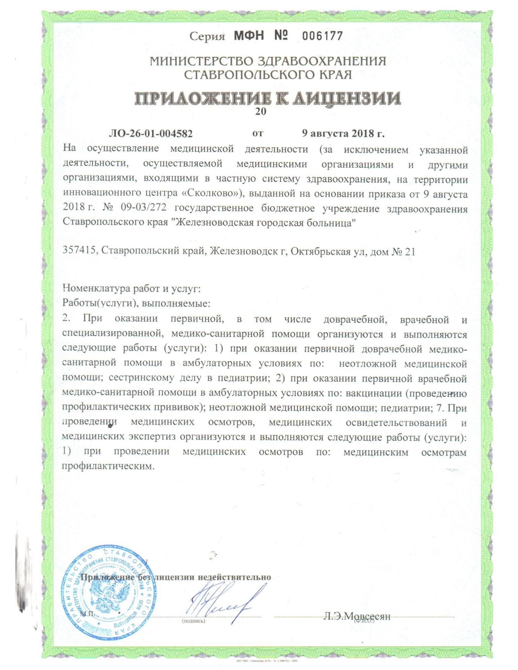 лицензия 2018 от 09.08.2018-27