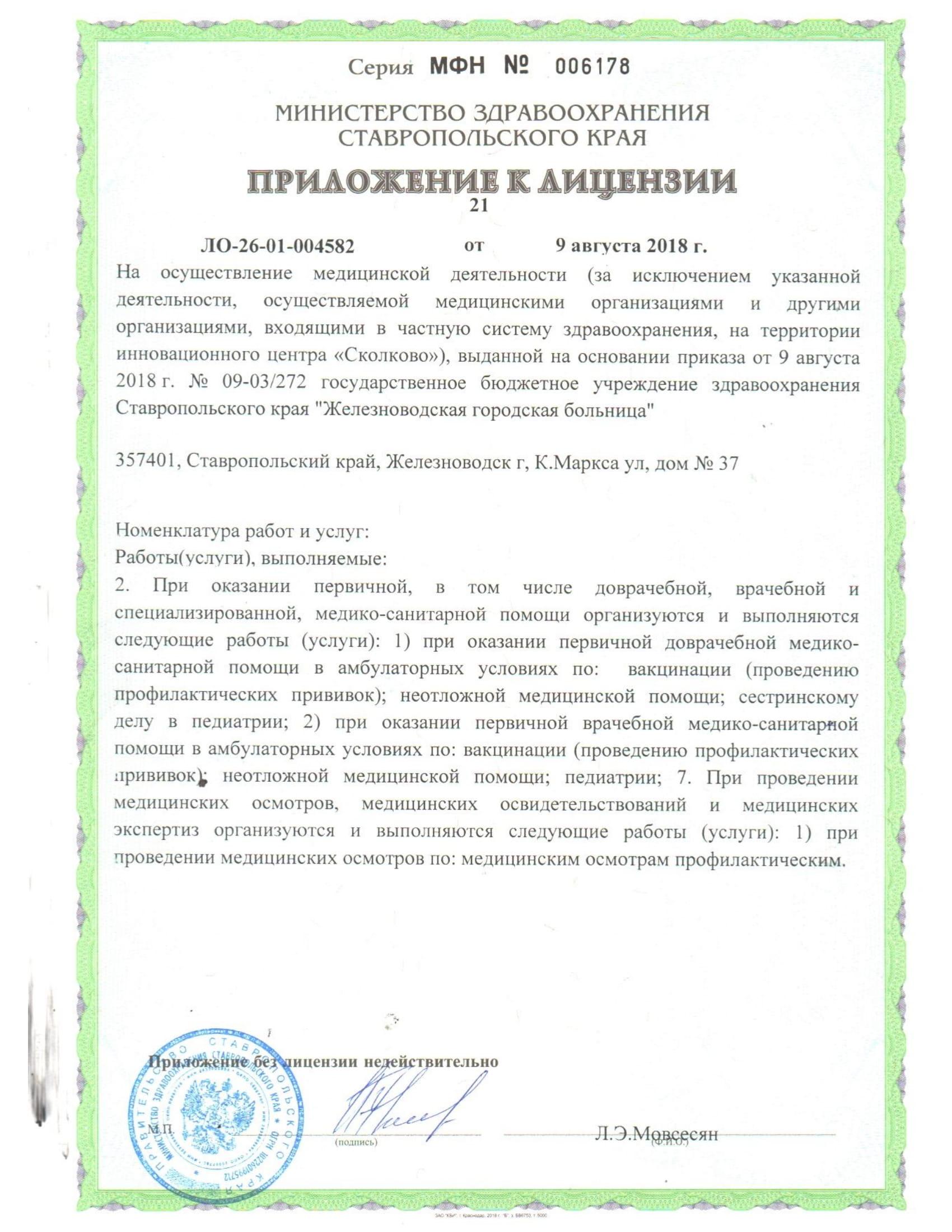 лицензия 2018 от 09.08.2018-28