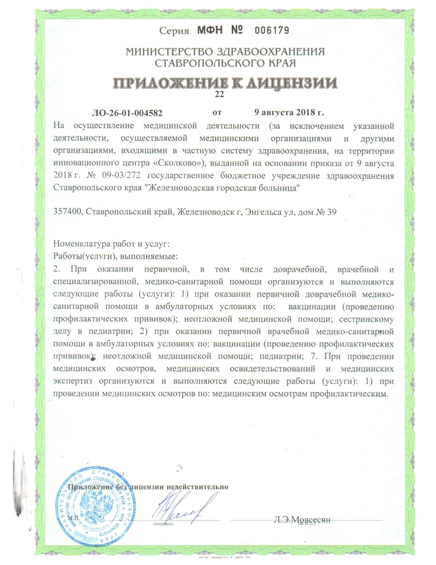лицензия 2018 от 09.08.2018-29