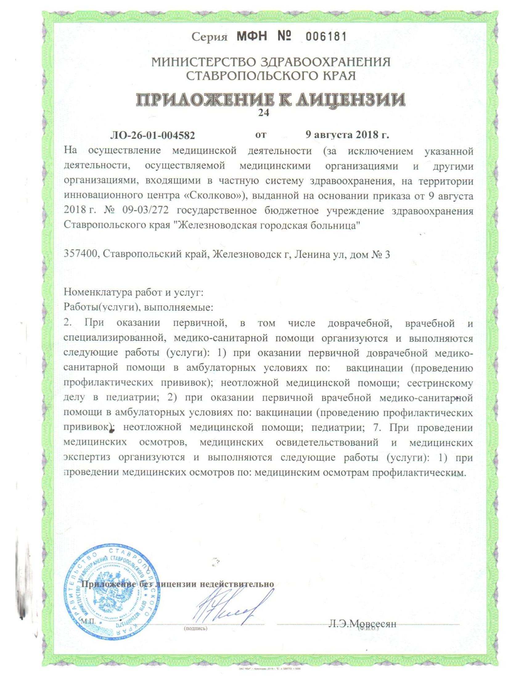 лицензия 2018 от 09.08.2018-31