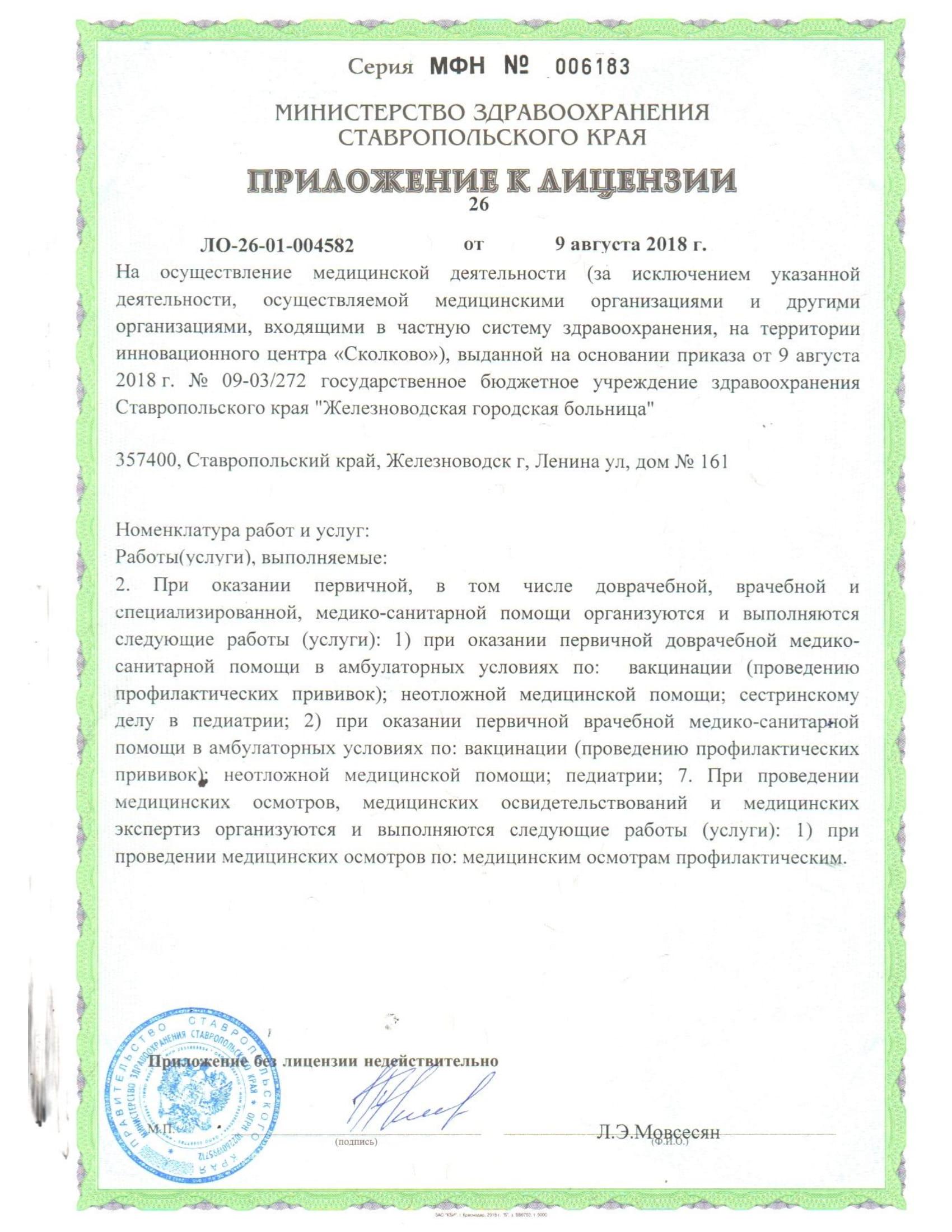 лицензия 2018 от 09.08.2018-33