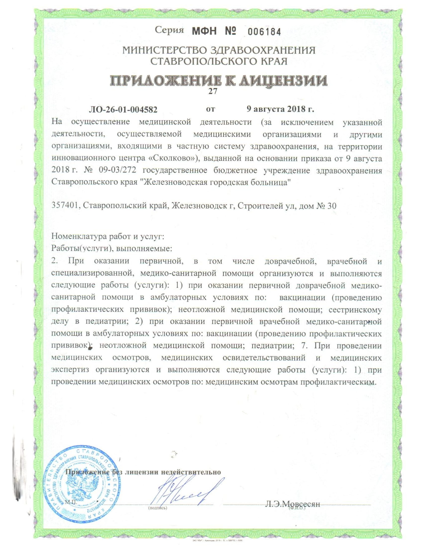 лицензия 2018 от 09.08.2018-34