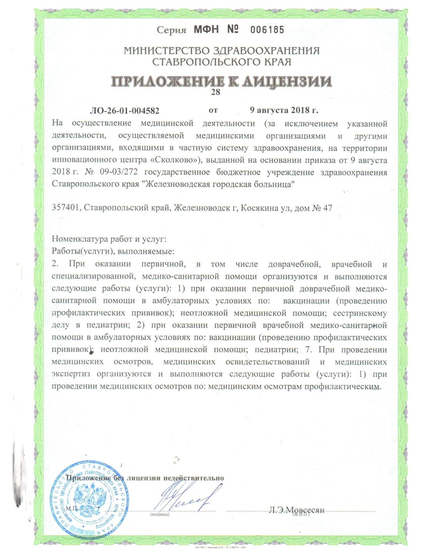 лицензия 2018 от 09.08.2018-35