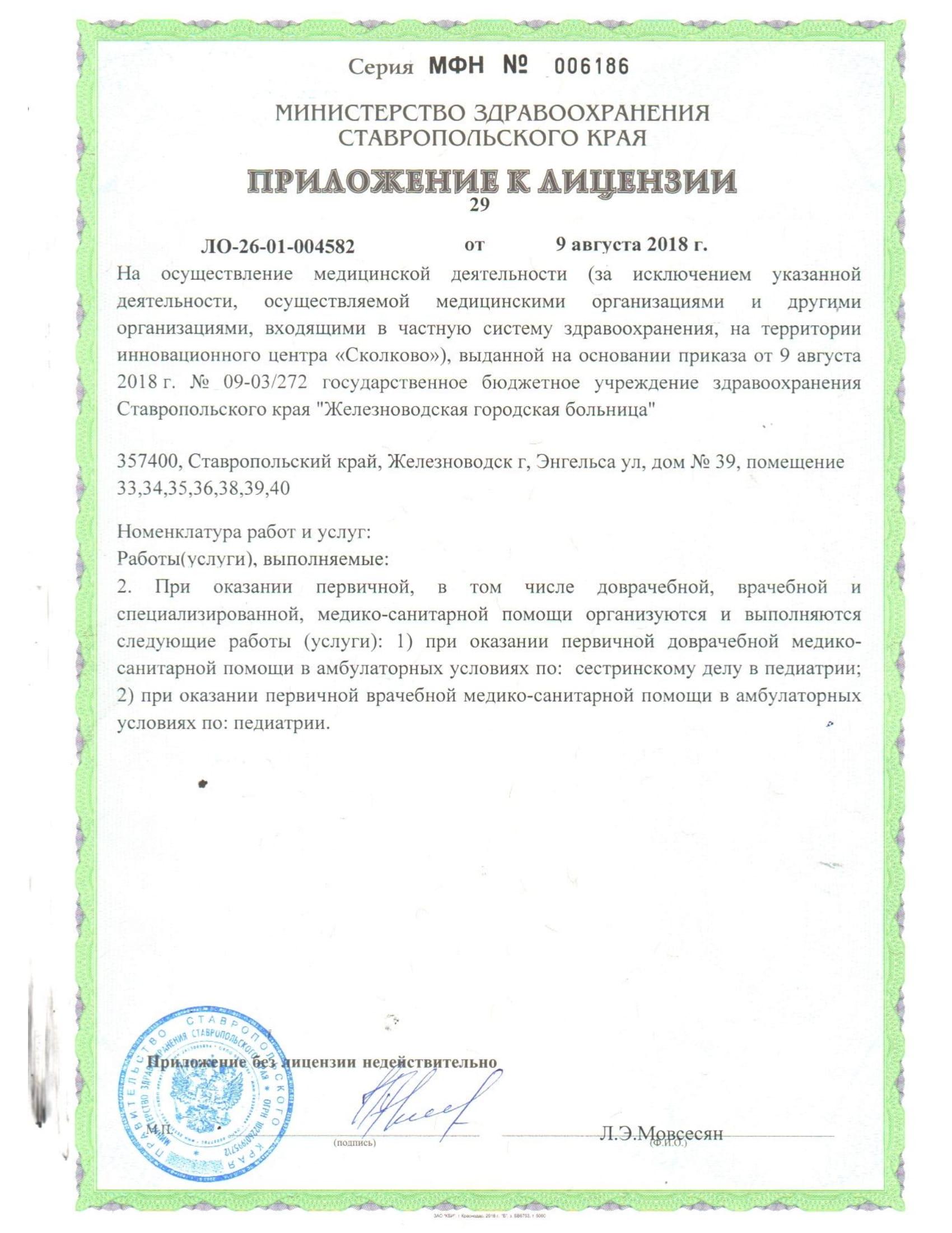 лицензия 2018 от 09.08.2018-36