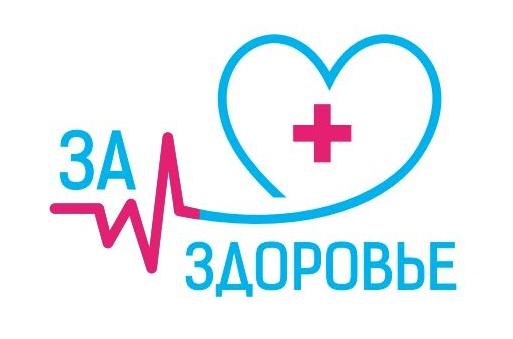 за здоровье1